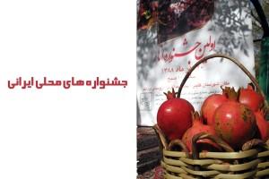 معرفی جشنواره های محلی ایرانی