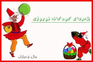 شعرکودکانه نوروزی برای بچه های مهد کودک