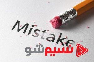 اشتباهات رایجی که در برنامه ریزی رویداد باید از آنها پرهیز کرد