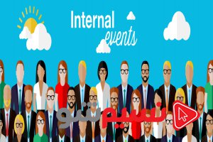 نکاتی برای برگزاری موفق رویدادهای داخلی