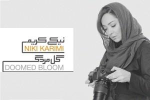 افتتاح سومین نمایشگاه عکس نیکی کریمی
